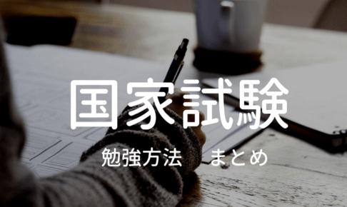 国家試験勉強方法まとめのタイトルイラスト