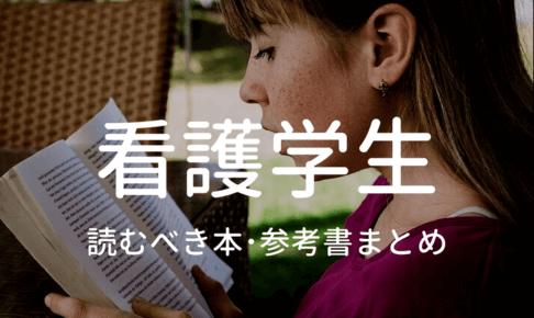 看護学生が読むべき本と参考書のタイトルイメージ