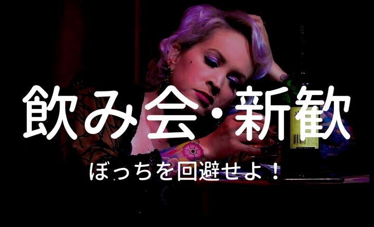 飲み会・新歓のぼっち回避方法のタイトルイラスト