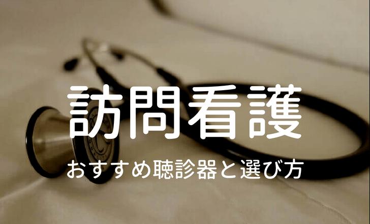 訪問看護のおすすめ聴診器と選び方タイトル写真
