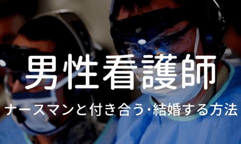 男性看護師と付き合う・結婚する記事のタイトル写真