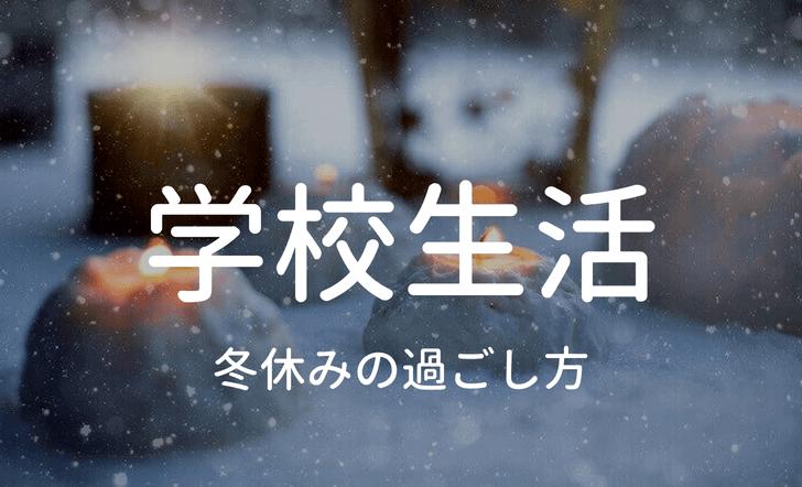 大学生の冬休みの過ごし方の記事のイラスト写真