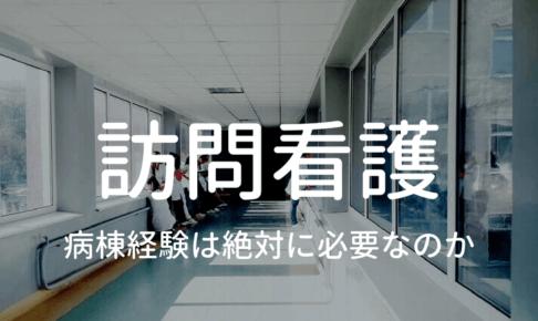 訪問看護師になるのに、病棟経験は必要なのかという記事のタイトル写真